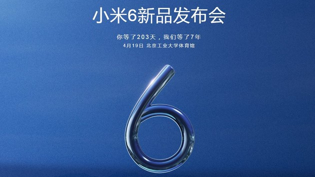 Xiaomi MI6: Presentation on April 19